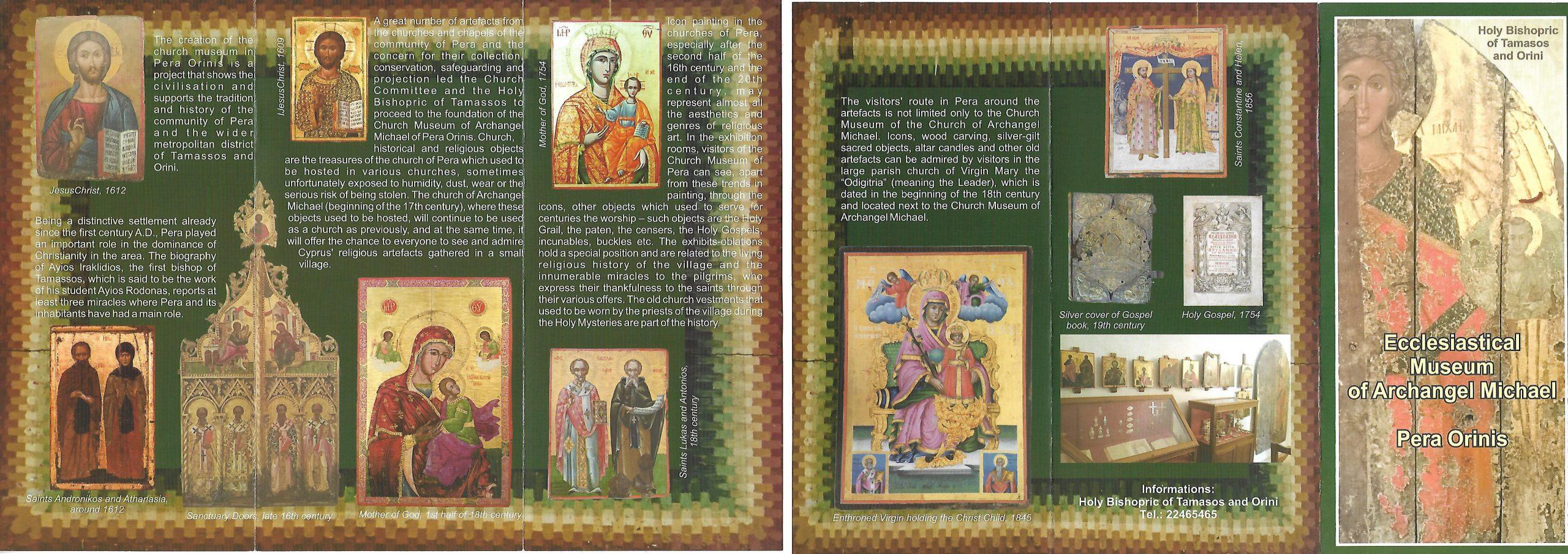 Τρίπτυχο Εκκλησιαστικού Μουσείου στα ΑΓΓΛΙΚΑ