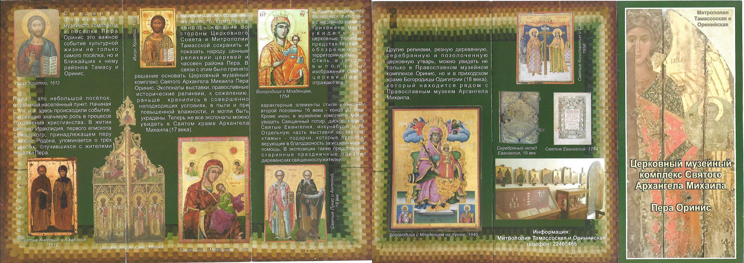 Τρίπτυχο Εκκλησιαστικού Μουσείου στα ΡΩΣΣΙΚΑ